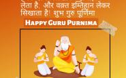 Speech on GuruPurnima