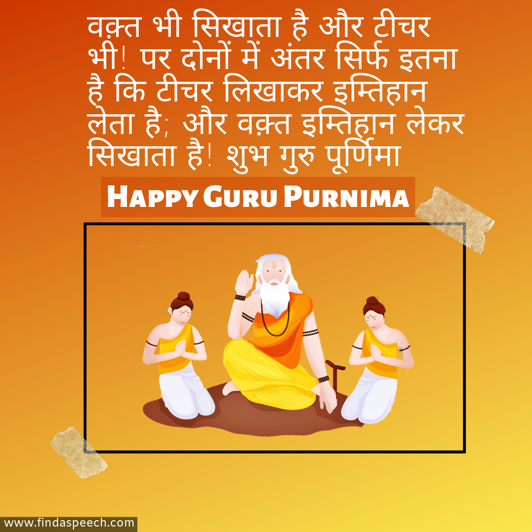 Speech on GuruPurnima